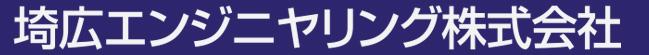 埼広エンジニヤリング株式会社