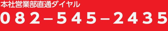 本社営業部直通ダイヤル 082-545-2435